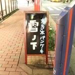 雪ノ下銀座 -