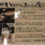 とろろや 名古屋ラシック店 - とろろの食べ方