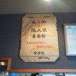 塩元帥 - 麺は専用粉!