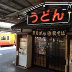 広島駅弁当 うどん - 自販機で食券を買って入店