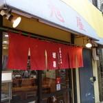 食堂 旭屋 - のれん