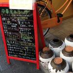 CHINA BISTRO imose - ランチがお得で美味しくて安い!