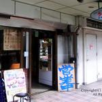 ラーメン荘 おもしろい方へ - 2014.10.25