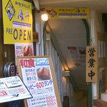 レストラン海斗 - お店の入り口。地下のフロアへ通じます。