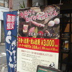 串屋芭蕉庵 - 食べ放題飲み放題コース