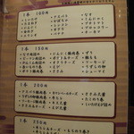 串屋芭蕉庵 - 串揚げのお値段