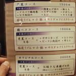 串屋芭蕉庵 - 串揚げコース