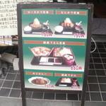 串屋芭蕉庵 - 店頭のランチメニュー