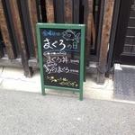 花壱 - マグロの日看板