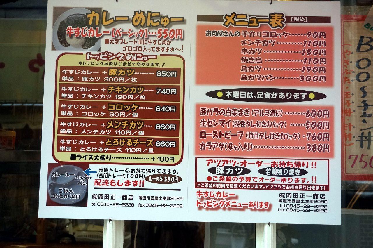 岡田正一商店