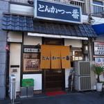 32159719 - とんかつ一番 昭和町店の外観