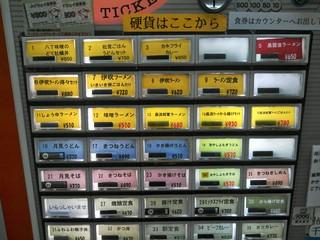 伊吹パーキングエリア(上り線)スナックコーナー - 券売機
