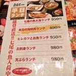 魚菜屋 - 【新店舗】平日ランチメニュー