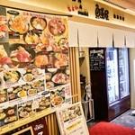 魚菜屋 - 【新店舗】百番街あんとにあるお店の外観
