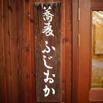 蕎麦 ふじおか - 看板