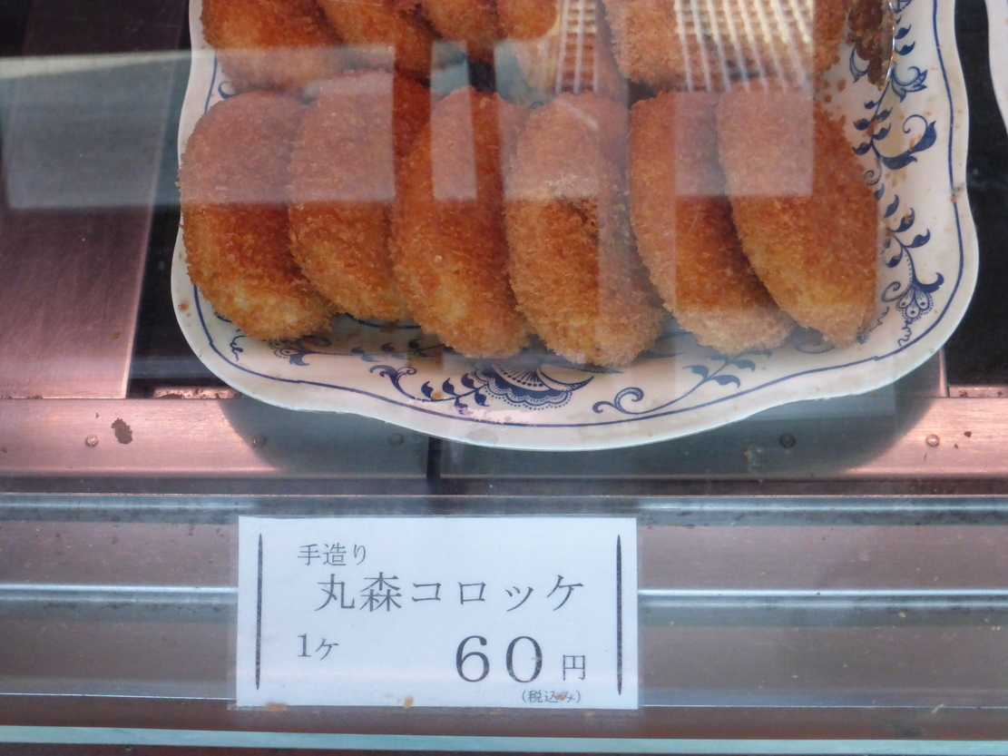 サトウ精肉店