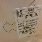 春子屋 - おだんご。540円。
