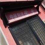中華料理 栄華 -