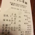 豆腐茶屋 佐白山のとうふ屋 - お会計(2013年8月)