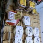 豆腐茶屋 佐白山のとうふ屋 - 今日は何を買おうっかな。