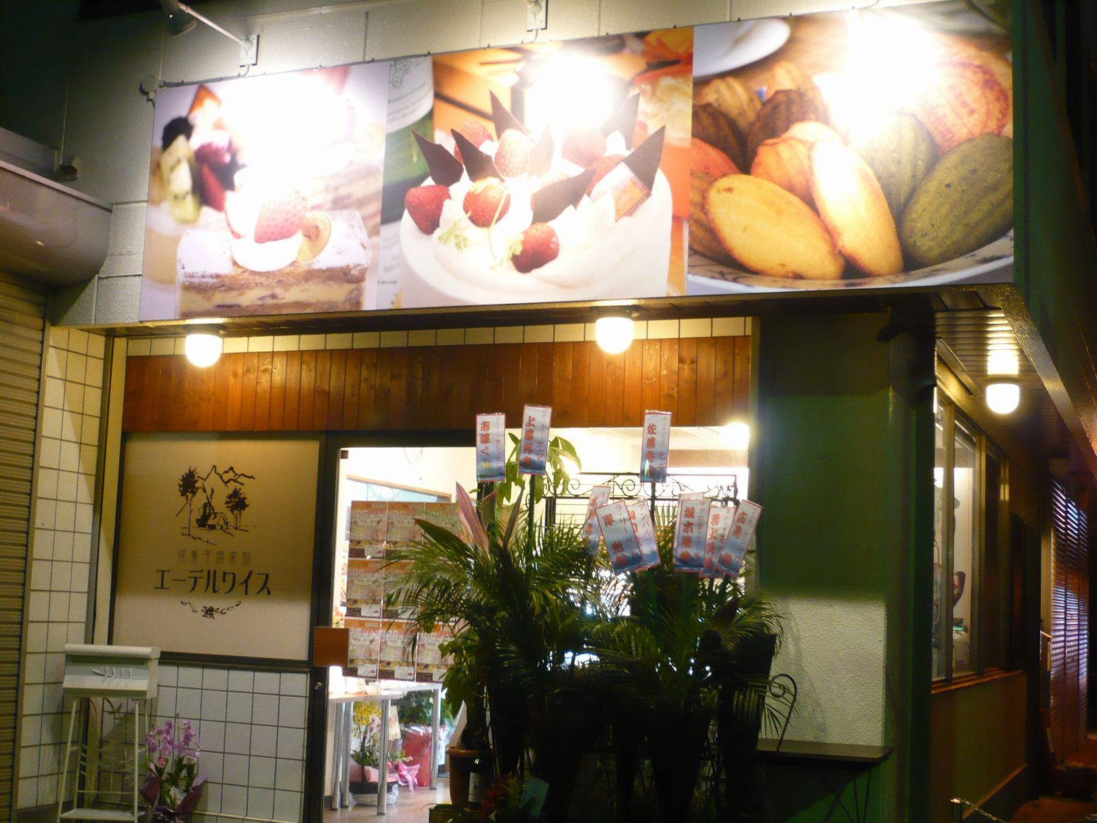 エーデルワイス 加須花崎店