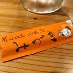 祐星 - 箸袋