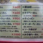 ぐぅ - 麺メニュー