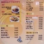 Takahashi - つまみ類メニュー(14.11.03)