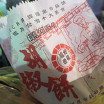 福州世祖胡椒餅 - 料理写真:胡椒餅