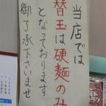 基峰 - 替玉は120円。 カタ麺のみのオーダーというこだわり。 ナンデダロー♪ナンデダロー♪ナンデナンデダロー♪