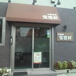32189379 - 店舗入り口
