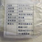 32189516 - 勘浜水産