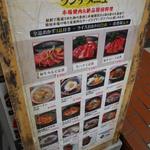 韓国料理ジャンチ村 - ランチメニュー看板