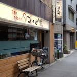 こいのぼり - 甲州街道沿いの店入口