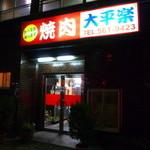 大平楽 - 「九州歯科大附属病院」向かいの交差点角に有ります♪