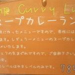 322104 - スープカレーランチ メニュー