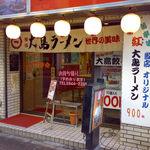 大島ラーメン - 店舗外観