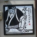 ひみ家 - 加賀藩御用うどん献上元 創業弐百五十年 氷見系うどん と、これにも書かれていますね。