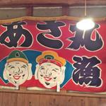 網元料理あさまる - あさまるヽ(゚◇゚ )ノ