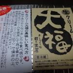 日乃出屋 - 包装紙には美味しい食べ方が記載されています☆
