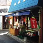 錦泉堂 - 〜(^.、^)/