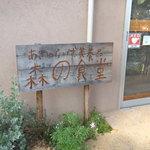 あきゅらいず 森の食堂 - 入口看板/11:30〜14:00