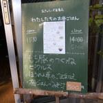 あきゅらいず 森の食堂 - 今日は、スペシャルディ/ランチ¥500