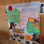 あきゅらいず 森の食堂 - 壁の説明、手書きです!