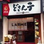 どさん子 - つけ麺の有名店「銀座いし井」の並びにあります
