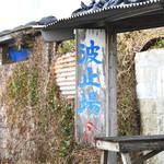 波止場食堂 - 古い看板