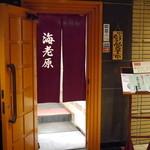 寿司 海老原 - 2014.10