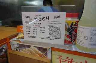 つくばチキン - 店内に移動するとやきとり一本110円※若鶏専門らしい