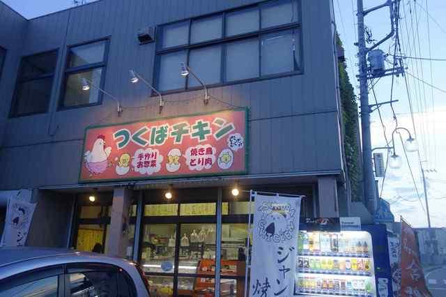 つくばチキン - 今回たまに買うならこんな商品は、つくば市のチキン店なのでつくばチキンと名前がついた やきとりや肉惣菜が色々と購入可能なつくばチキンです。