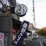 中野屋 - 京都の讃岐うどん屋さん